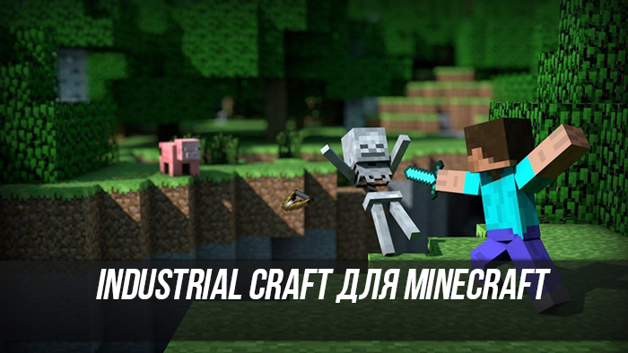 Industrial Craft для Minecraft [1.5.2]