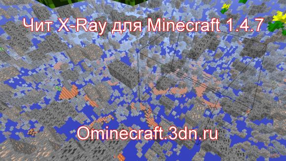 Чит X-Ray для Minecraft 1.4.7