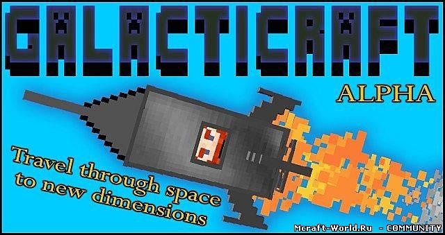 Скачать моды на Майнкрафт 1.7.10 Galacticraft 2